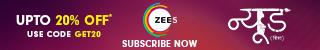 zee5 subscription code