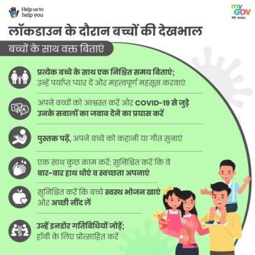 जाने कैसे करें लॉकडाउन के दौरान बच्चों की देखभाल popularinindia