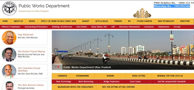 Official website of Public Works Department,Uttar Pradesh popularinindia
