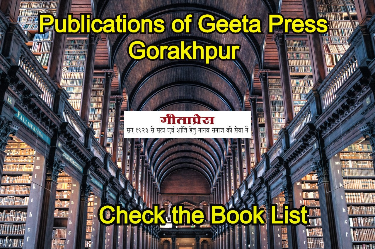 publications of geeta Press Gorakhpur - find the book list