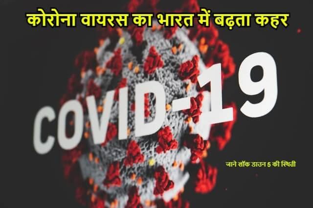कोरोना-वायरस-का-भारत-में-बढ़ता-कहर-popularinindia