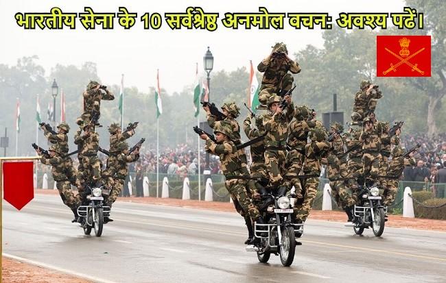 भारतीय सेना के 10 सर्वश्रेष्ठ अनमोल वचन: अवश्य पढें।