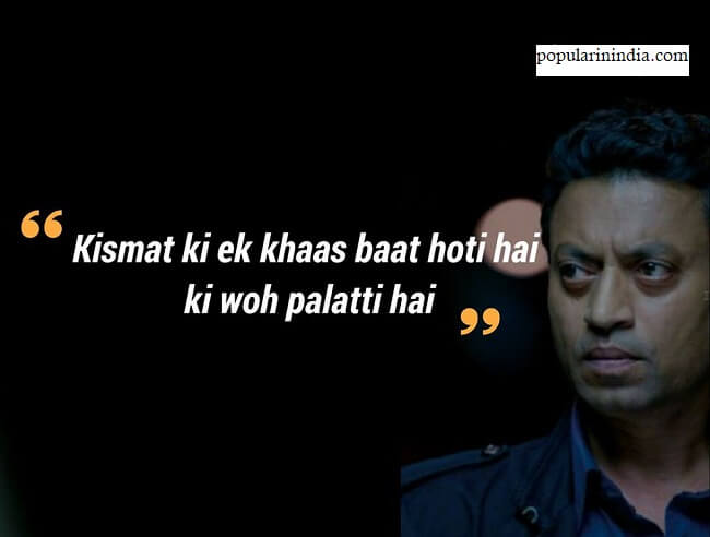 Tenth most powerful dialogue by Bollywood actor Irrfan Khan