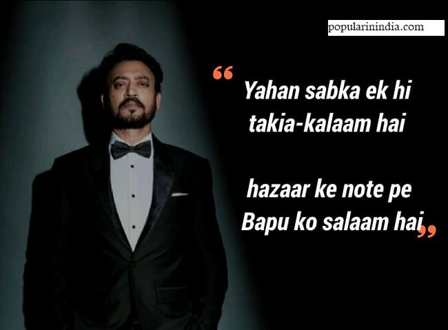 Eleventh most powerful dialogue by Bollywood actor Irrfan Khan