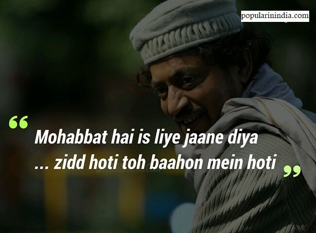 This is the 2nd most powerful dialogue by Irrfan Khan is from his Bollywood Movie Jaabaaz