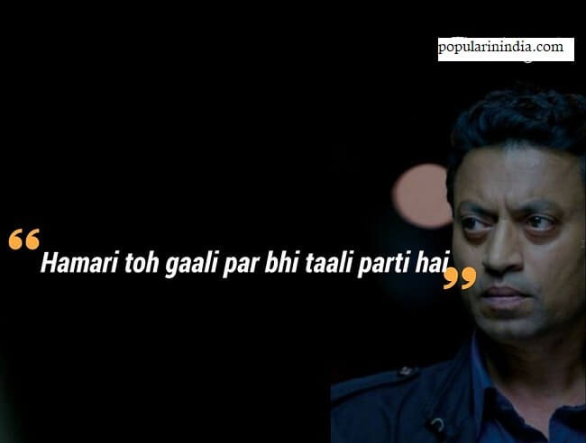Third most powerful dialogue by Bollywood actor Irrfan Khan