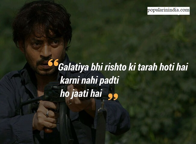 Fifth most powerful dialogue by Bollywood actor Irrfan Khan