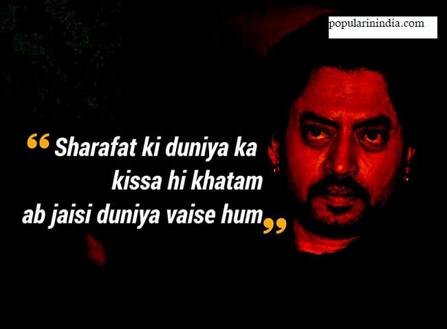 Sixth most powerful dialogue by Bollywood actor Irrfan Khan