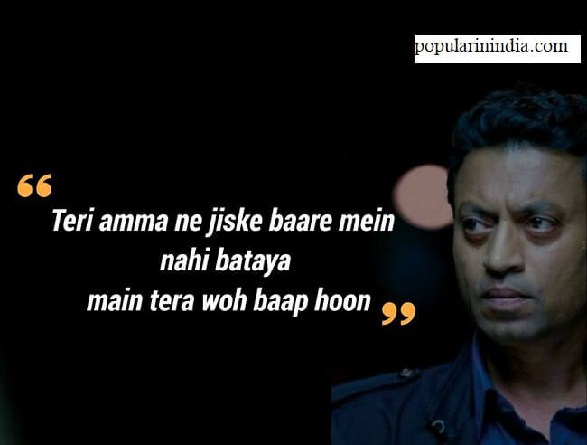 Seventh most powerful dialogue by Bollywood actor Irrfan Khan