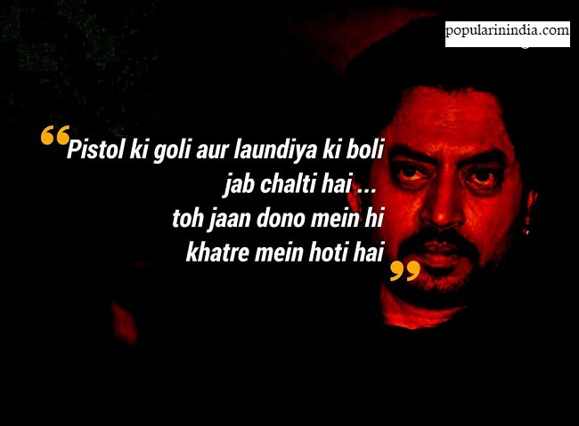 Ninth most powerful dialogue by Bollywood actor Irrfan Khan is very real