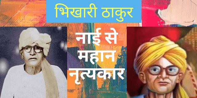 Bhikhari Thakur: Bhojpuri ke Shakespeare aur Bhojpuri Ke Bhartendu popular in INdia