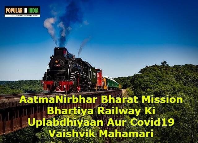 AatmaNirbhar Bharat Mission Bhartiya Railway Ki Uplabdhiyaan Aur Covid19 Vaishvik Mahamari