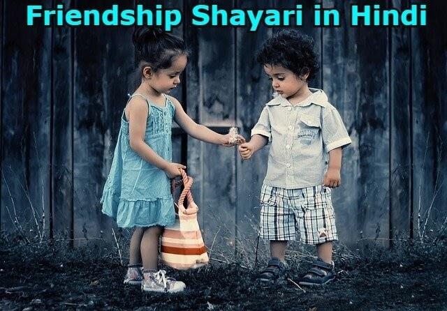 Dosti/Friendship Shayari in Hindi popular in India