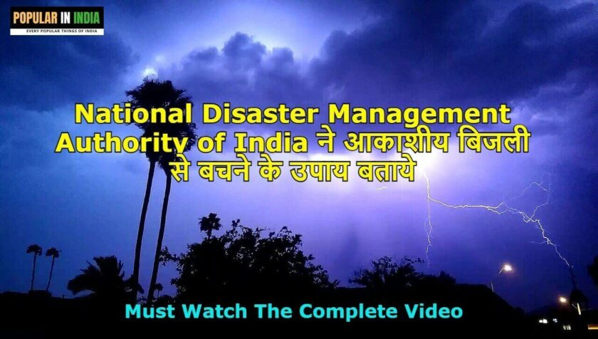 National Disaster Management Authority of India ने आकाशीय बिजली से बचने के उपाय बताये